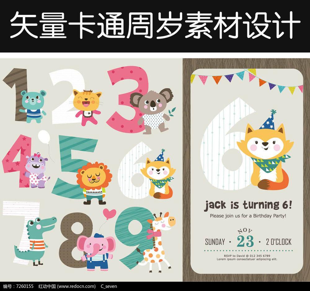 卡通生日数字创意设计图片