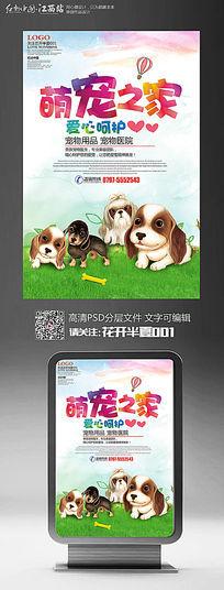 绿色卡通萌宠之家宠物海报