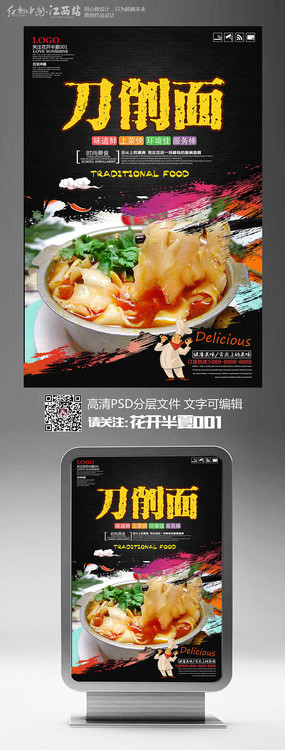 美食文化刀削面宣传海报