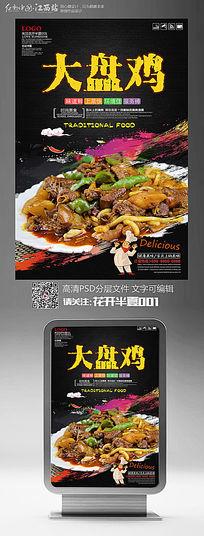 美食文化大盘鸡宣传海报