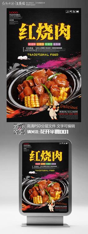 美食文化红烧肉海报