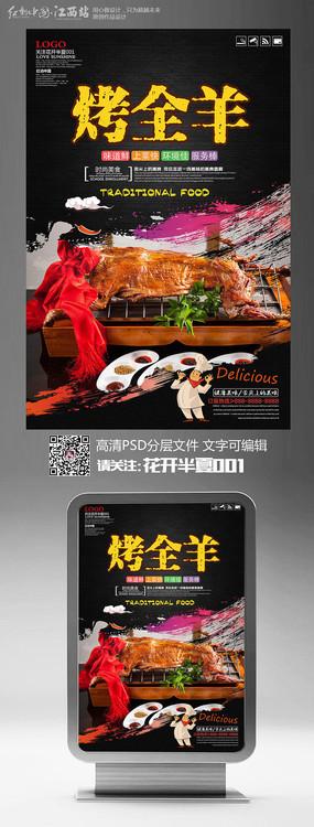 美食文化烤全羊宣传海报