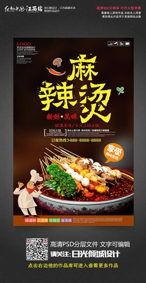 美食文化麻辣烫宣传海报