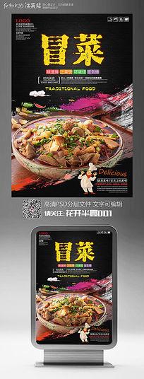 美食文化冒菜宣传海报