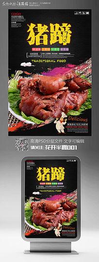 美食文化美味猪蹄宣传海报