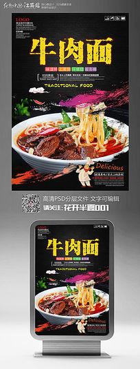美食文化牛肉面宣传海报