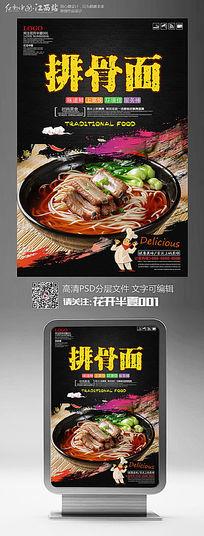 美食文化排骨面海报