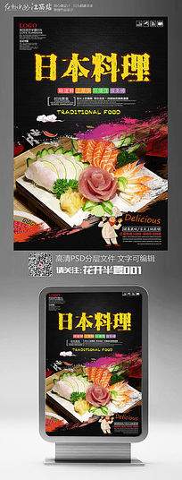 美食文化日本料理宣传海报