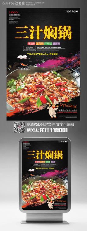 美食文化三汁焖锅宣传海报