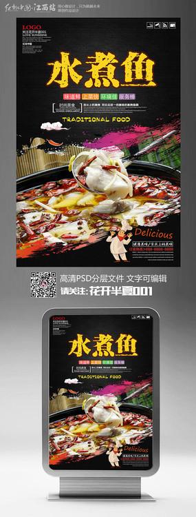 美食文化水煮鱼宣传海报