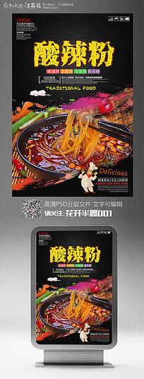 美食文化酸辣粉宣传海报
