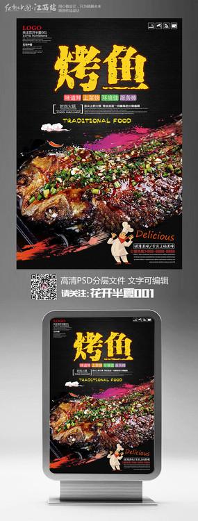 美食文化特色烤鱼宣传海报