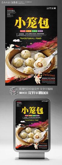 美食文化小笼包宣传海报