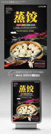 美食文化蒸饺宣传海报