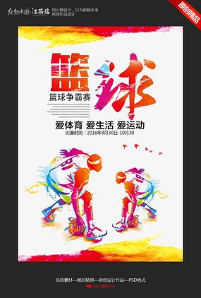 水彩风篮球比赛海报设计图片