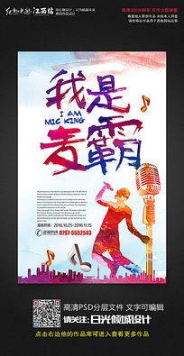 水彩风我是麦霸KTV唱歌比赛海报