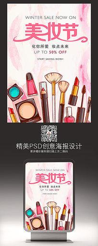 水彩化妆品促销海报