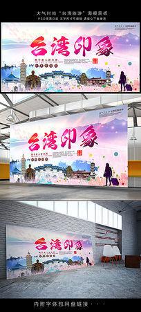 台湾印象台湾旅游海报