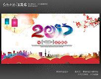 2017鸡年新春简洁海报设计