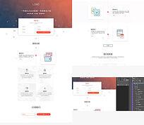 O2O服务类微信小应用创业公司网站模板 PSD