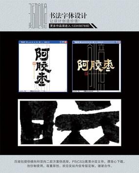 阿胶枣书法字体设计