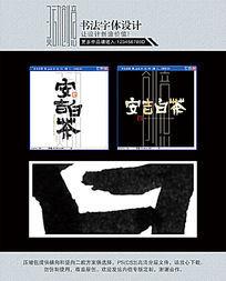 安吉白茶书法字体设计