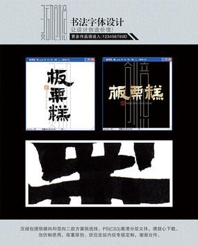 板栗糕书法字体设计