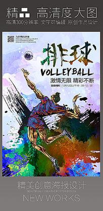 彩墨校园排球赛宣传海报设计