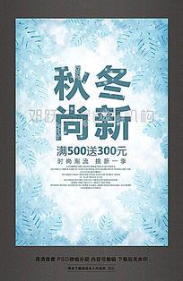 潮流时尚秋冬尚新促销活动海报