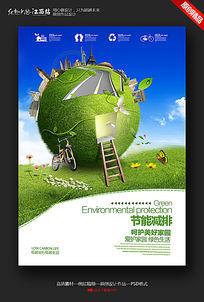 创意节能减排环保宣传海报设计
