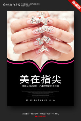 创意美在指尖美甲店宣传海报设计