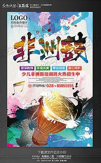 创意水彩非洲鼓培训招生海报设计