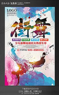 创意水彩街舞培训招生海报设计