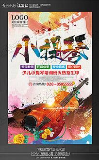 创意水彩小提琴培训招生海报设计