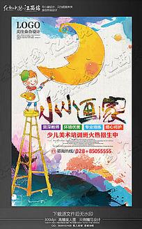 创意水墨小小画家少儿美术培训招生海报设计