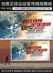 创意足球运动宣传海报
