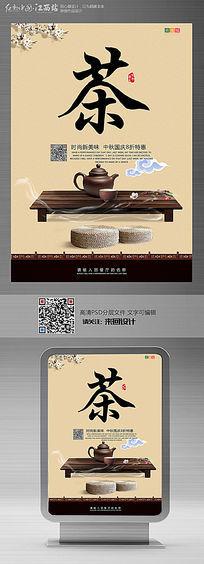 传统饮食文化茶海报