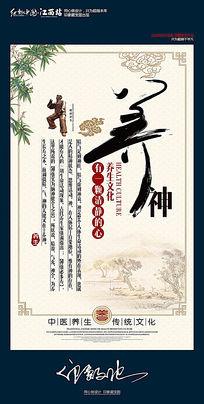 传统中医养生文化之养神宣传展板