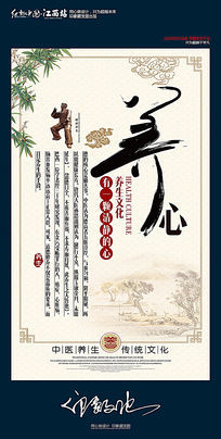 传统中医养生文化之养心宣传展板