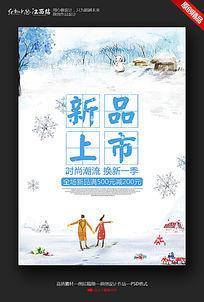 大气冬季新品上市促销海报设计