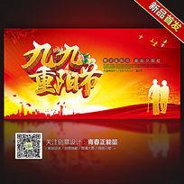 大气红色九九重阳节晚会背景设计