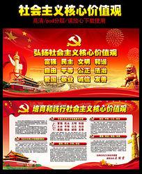 大气社会主义核心价值观宣传栏