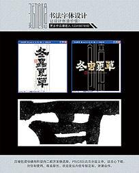 冬虫夏草书法字体设计