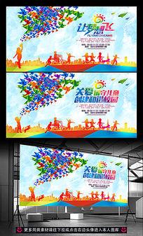 放飞梦想公益活动广告背景设计