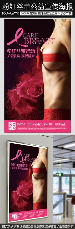 粉红丝带关爱乳房公益海报