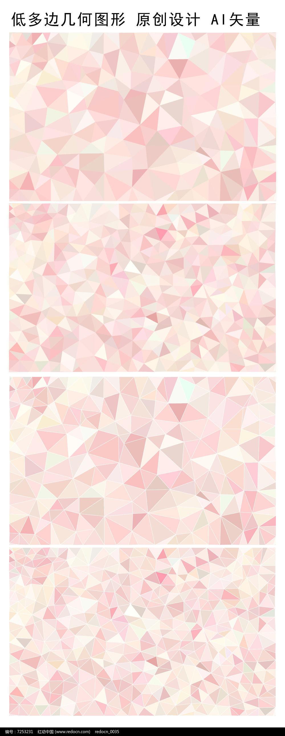 粉色几何多边形名片底纹图片