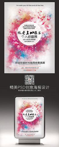 个人绘画展宣传海报
