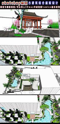 古建筑结合庭院设计su模型