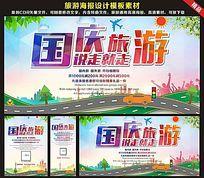 国庆旅游海报设计模板