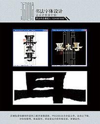 黑木耳书法字体设计